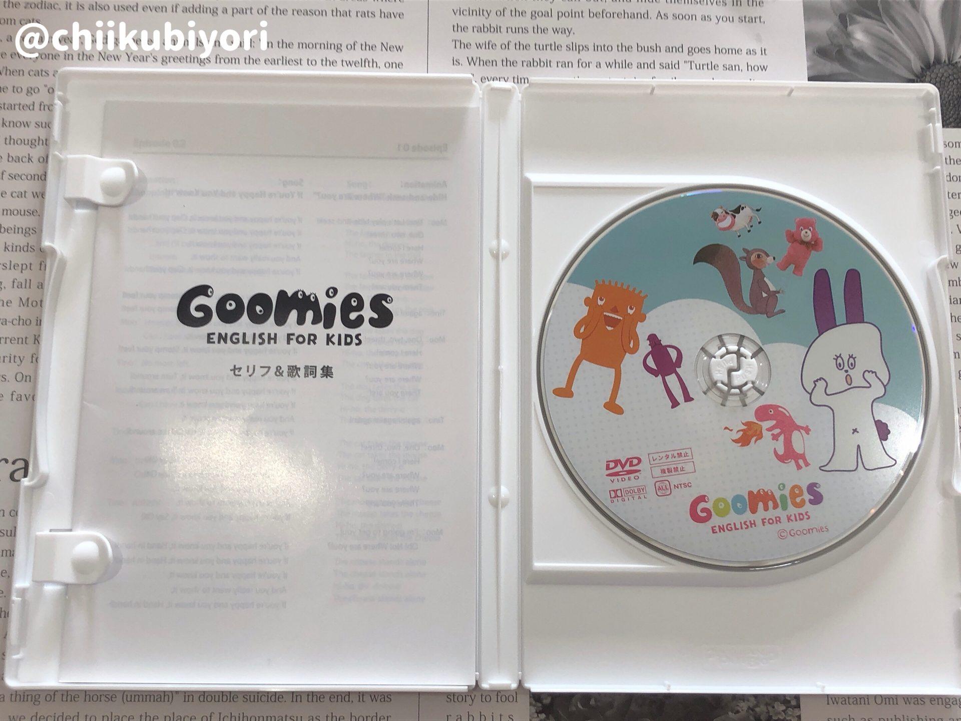 グーミーズ DVDの中身